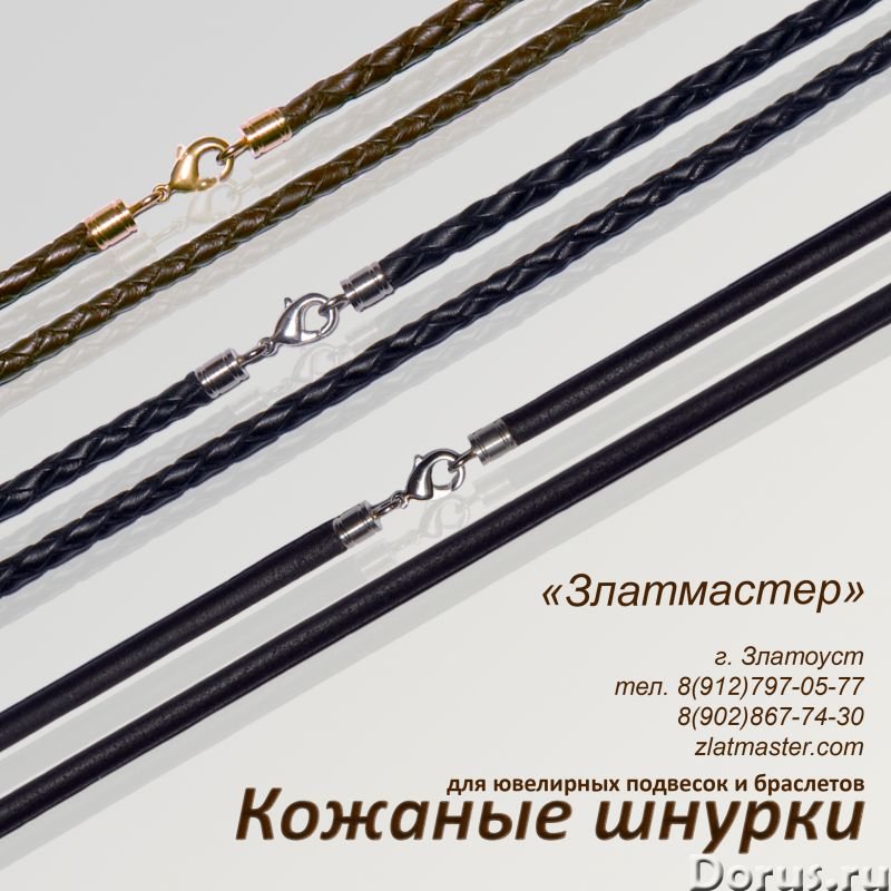 Шнурки кожаные для ювелирных изделий - Аксессуары - Шнурки кожаные (гайтаны) плетеные и круглые от п..., фото 2